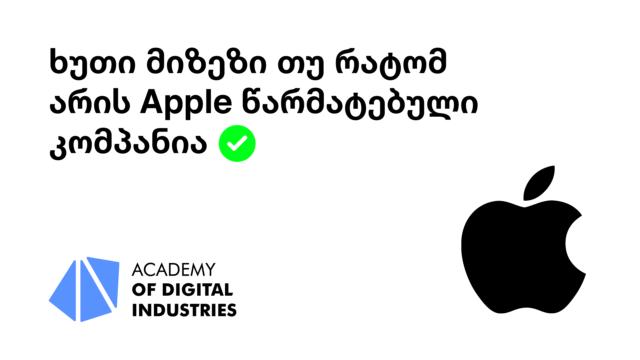 5 მიზეზი რატომ არის Apple წარმატებული კომპანია