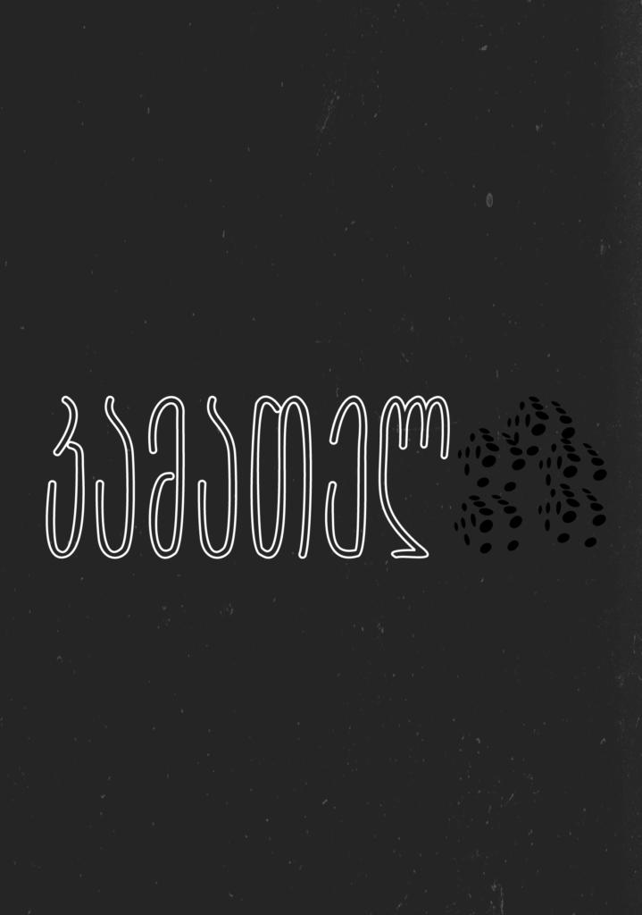 ქართული სიტყვები ორიგინალური ტიპოგრაფიით