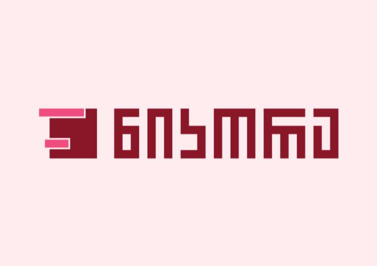 თანამედროვე ქართული ბრენდების ლოგოები რეტრო სტილში