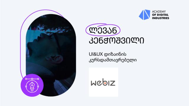 UI&UX დიზაინი